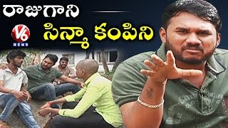 Gappala Raju Making Film Stars - Fake Movie Offers - Teenmaar News  - netivaarthalu.com