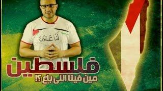 ألش خانة | فلسطين .. مين فينا اللي باع