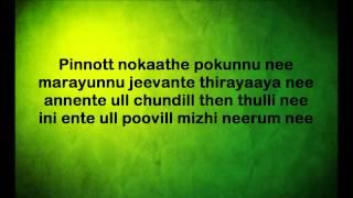 Ayalum Njanum Thammil - Azhalinte Azhangalil Lyrics-Malayalam movie Song-Ayalum Njanum Thammil
