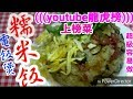 糯米飯🏆🏆🏆3((youtube龍虎榜)上榜菜)) 電飯煲 👍超級容易做😋