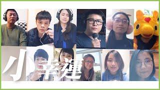 #118 小幸運-田馥甄(嘎老師+嘎啾Cover)◆嘎老師 Miss Ga◆