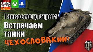 ЧЕШСКИЕ ТАНКИ. ТАНКОСМОТР. World Of Tanks Console   WOT PS4 XBOX