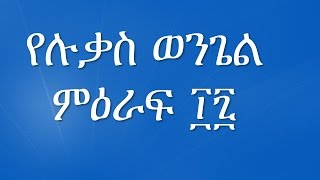 Bible Study in Amharic (Luke 17: 11-19) By Pastor Eyasu Tesfaye