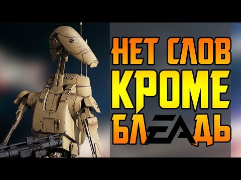 ЭТО ФИАСКО, EA! || ELECTRONIC ARTS ВЗЯЛИСЬ ЗА STAR WARS: BATTLEFRONT 2