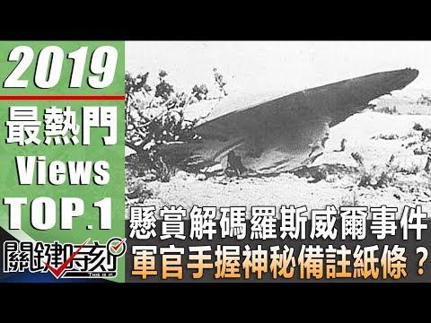 台灣-關鍵時刻-20190201 懸賞獎金解碼羅斯威爾事件 軍官竟手握神秘備註紙條!?