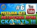 МУЗЫКА БЕЗ АВТОРСКИХ ПРАВ НА YouTube 6 МУЗЫКА ДЛЯ ВИДЕО БЕЗ АП СКАЧАТЬ МУЗЫКУ mp3
