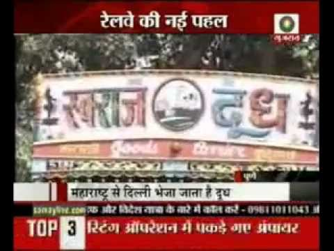Swaraj India Industries A Milk Train From Daund To Delhi Sahara News Hindi