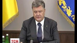 Порошенко просить Парламент якомога швидше покінчити з недоторканністю суддів та народних депутатів - (видео)