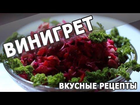 Как приготовить обычный винегрет - рецепт - видео