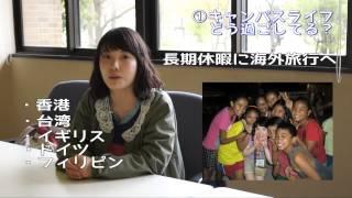 広大生に、インタビュー!(第9回)