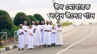 ঈদ মোবারক ঈদ মোবারক- ঈদের নতুন গজল ২০১৭ । Eid Song