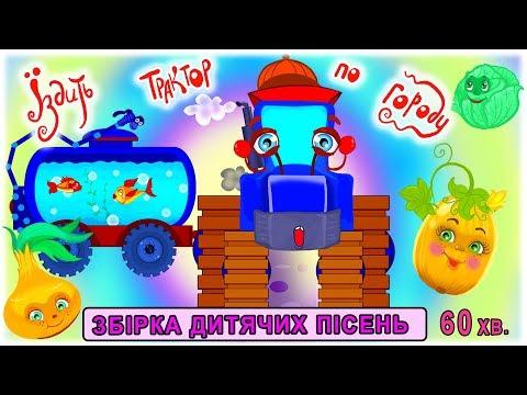 Збірка дитячих пісень ЇЗДИТЬ ТРАКТОР ПО ГОРОДУ - українські пісні та музичні мультфільми для дітей