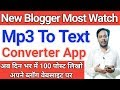 Mp3 To Text Converter Android App    New Blogger Must Watch   