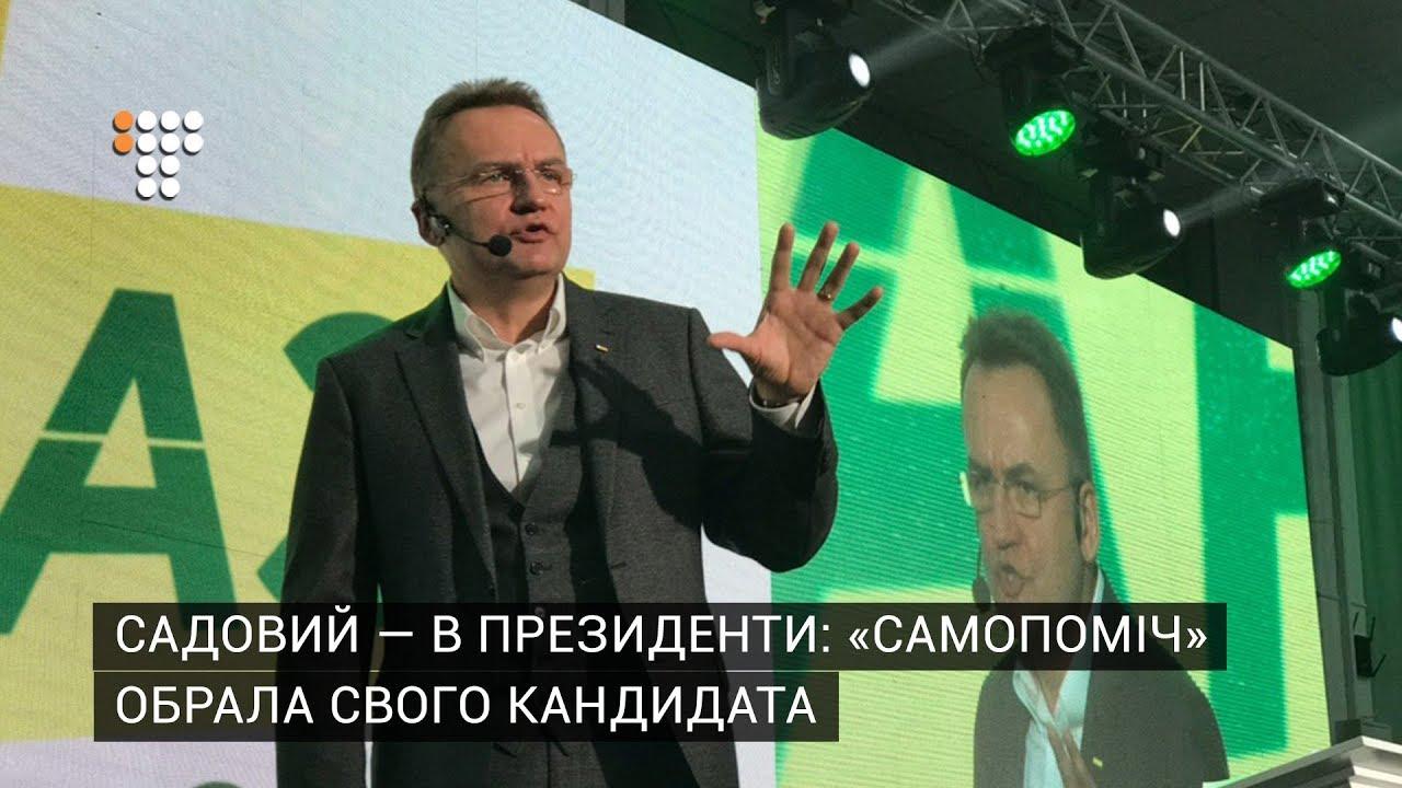 Садовий — в президенти: «Самопоміч» обрала свого кандидата