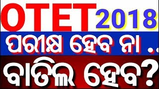OTET exam 2018,odisha,tet exam going to stay or not,Latest strike updatefor,NIOS and govt CTstudents