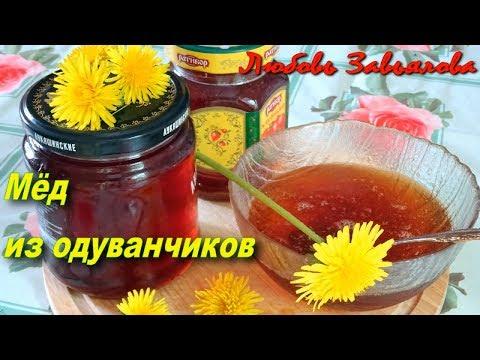 Мёд из Одуванчиков-ценный и полезный продукт/Honey from dandelions