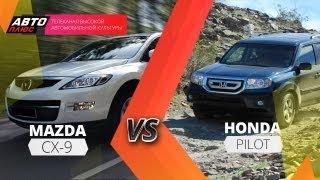 Наши тесты. Mazda CX9 против Honda Pilot