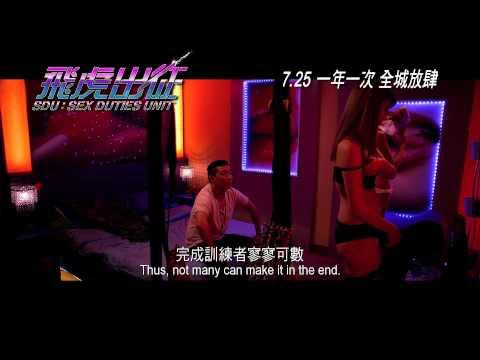 飛虎出征 (SDU: Sex Duties Unit)電影預告