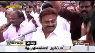 Protest by DMDK led by Vijaykanth at Madurai 1