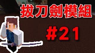 【堯の實況】MineCraft 拔刀劍模組 生存 EP21 — 黑狐