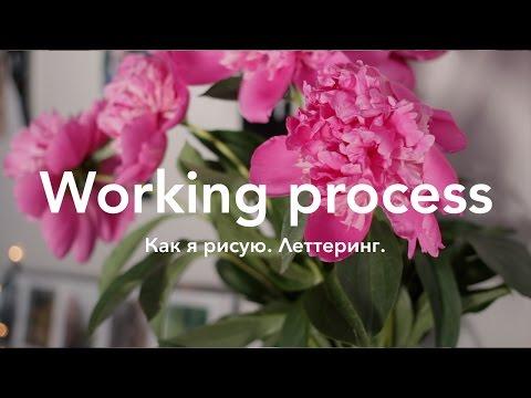 Рабочий процесс. Леттеринг