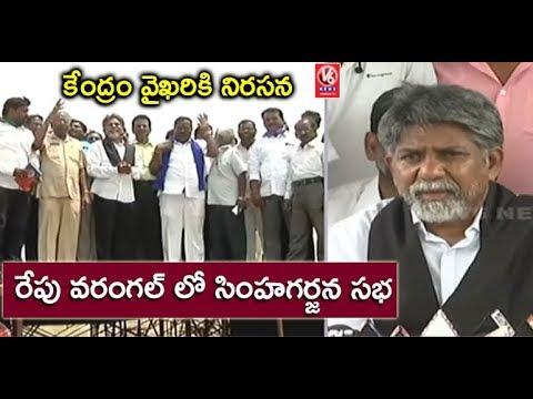 MRPS Chief Manda Krishna Madiga Calls For Simha Garjana | Warangal | V6 News