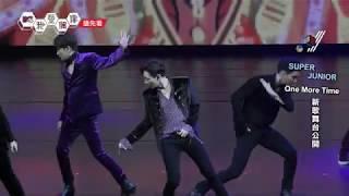【韓流帝王回歸】SUPER JUNIOR (슈퍼주니어)全新主打〈One More Time〉回歸首舞台公開!|20181008|我愛偶像 Idols of Asia