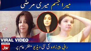 Rabi Pirzada released New Video after Videos Scandal   Rabi Pirzada Video Leaks   BOL News