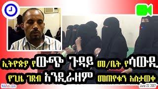ኢትዮጵያ የውጭ ጉዳይ መስሪያቤት የሳውዲ የጊዜ ገደብ አንዲራዘም መጠየቁን አስታወቀ - Ethiopian in Saudi - VOA