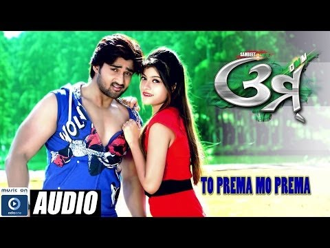 Odia Movie - Omm | To Prema Mo Prema | Sambit | Prakruti | Sudhakar Vasanth | Latest Odia Songs video
