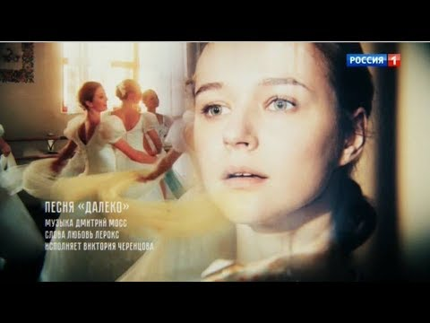 """Премьера песни! Виктория Черенцова - Далеко (OST """"Березка"""")"""