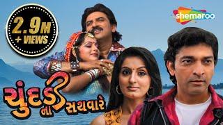 Chundadi Na Sathvare (HD) | Hitu Kanodia | Hiten Kumar | Full Gujarati Movie | Superhit Movie