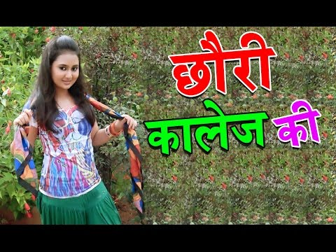 New Rasile Rasiya || Chhori Collage ki || छोरी कॉलेज की || Ramdhan Gujjar || Trimurti Cassette