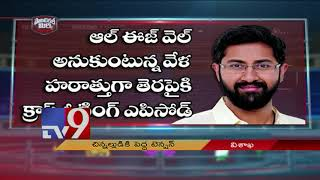Political Mirchi: Masala News From Telugu States