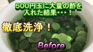 【徹底洗浄!】硬貨を1か月酢にぶち込んだ結果!!