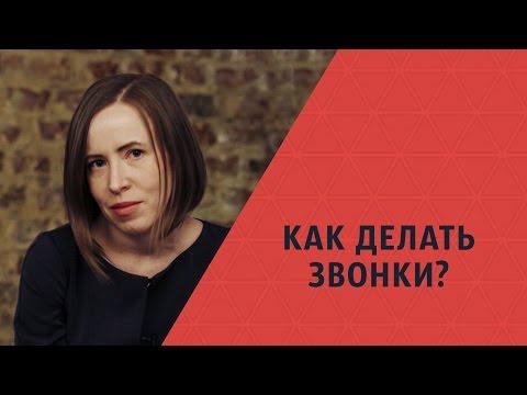 Как ПРАВИЛЬНО делать звонки и назначить встречу? Мария Азаренок