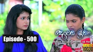 Deweni Inima | Episode 500 07th January 2019