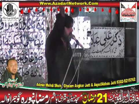 Zakir Rizwan Abbas Qeyamat 21 Ramzan 2018 Ramzan Pura Gujranwala yadgar majlis