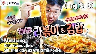 [Eng] 먹방 창배tv 라볶이 김밥 Rice Cake with Ramen Dried Seaweed Rolls Korean Mukbang talking eating 吃播 食べ放題