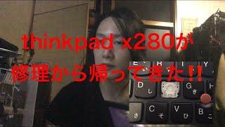 ThinkPad x280が修理から帰ってきた!