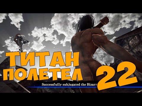 ЛЕТАЮЩИЙ ТИТАН ► Attack on Titan A.O.T. Wings of Freedom Прохождение на русском #22
