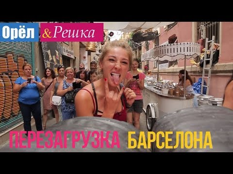Орел и решка. Перезагрузка - Барселона | Испания (1080p HD)