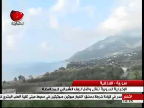 الاخبارية السورية تنقل واقع الريف الشمالي لمحافظة اللاذقية