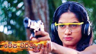 Megha Warsha | Episode 01 - (2021-03-03)