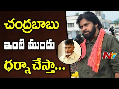 I Will Protest at CM's House, If Not Permit to Public Meet: Pawan Kalyan | Janasena Porata Yatra