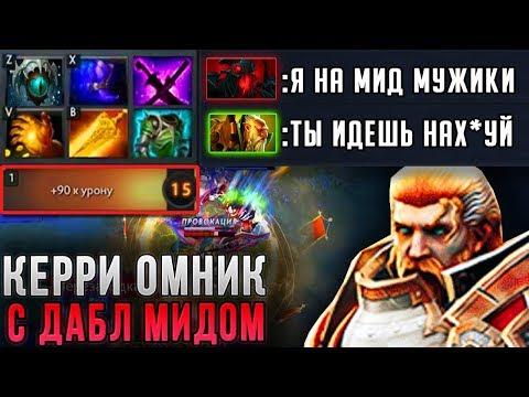 ОМНИК КЕРРИ ТАЩИТ ЧУДО-КОМАНДУ - КЛАССИКА!