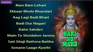 Hari No Marg 7 | Non Stop Audio Songs Jukebox | Shree Ramji Bhajan 2014