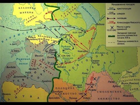 Борьба Руси против крестоносцев в ХІІІ веке. Невская битва. Ледовое побоище.