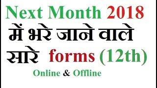 Government Jobs in June 2018   Sarkari Naukri in June 2018   Govt Jobs   June 2018