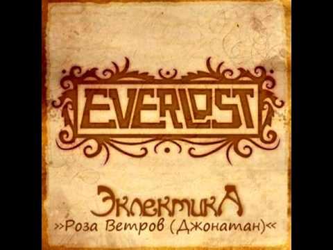 Everlost - Роза Ветров (Джонатан)